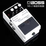 Roland BOSS NS-2 噪音抑制器